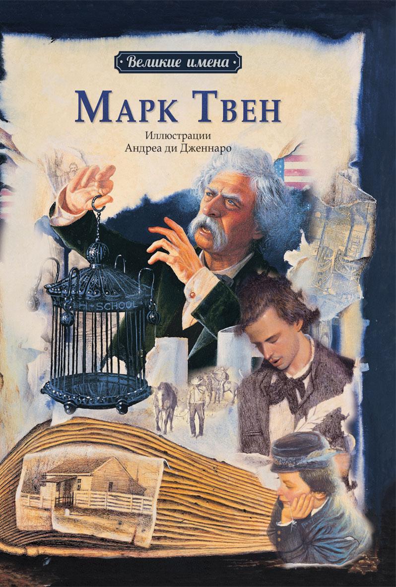 Ли-Юн Чанг Марк Твен марк твен лучшие романы марка твена the best of mark twain