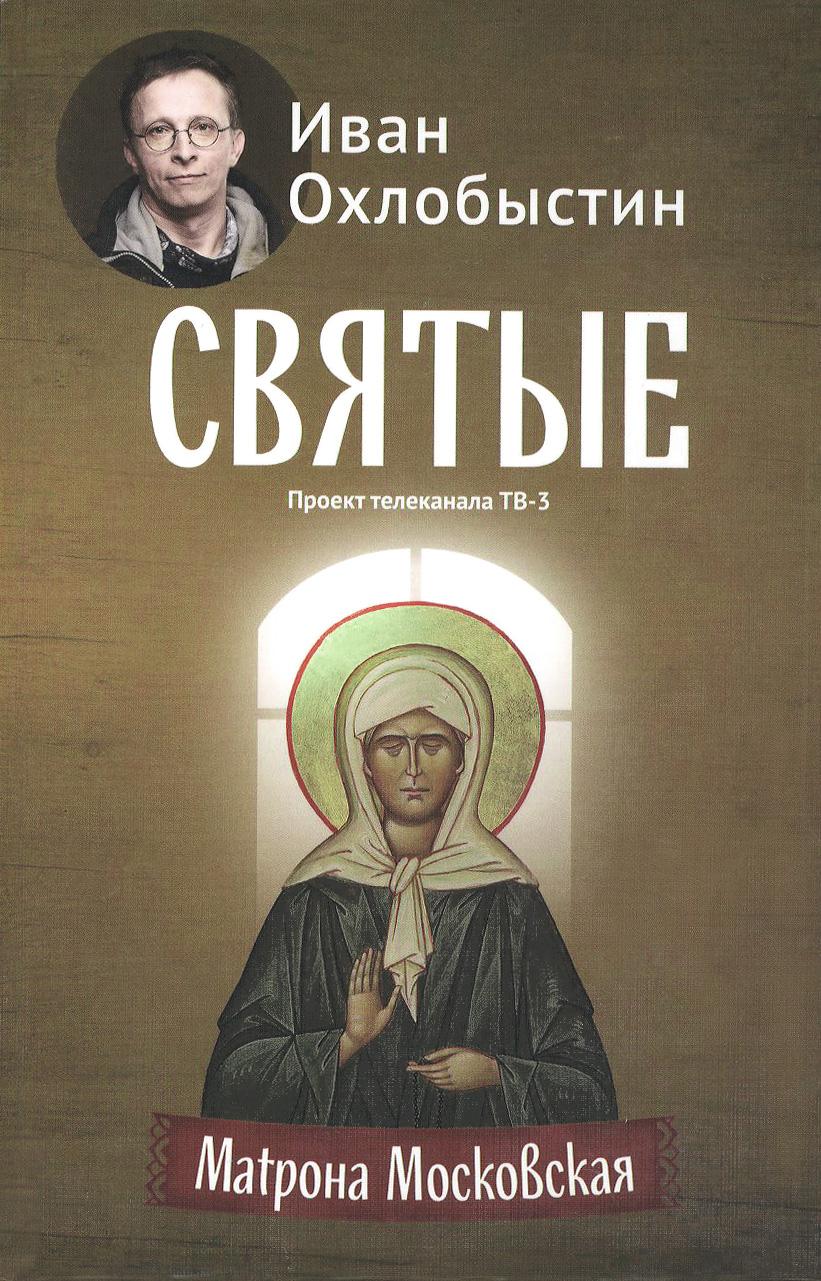 Иван Охлобыстин Матрона Московская иван бунин жизнь арсеньева