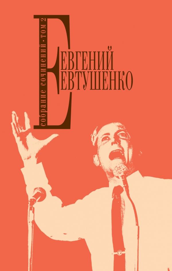 Евгений Евтушенко Евтушенко. Собрание сочинений. Том 2