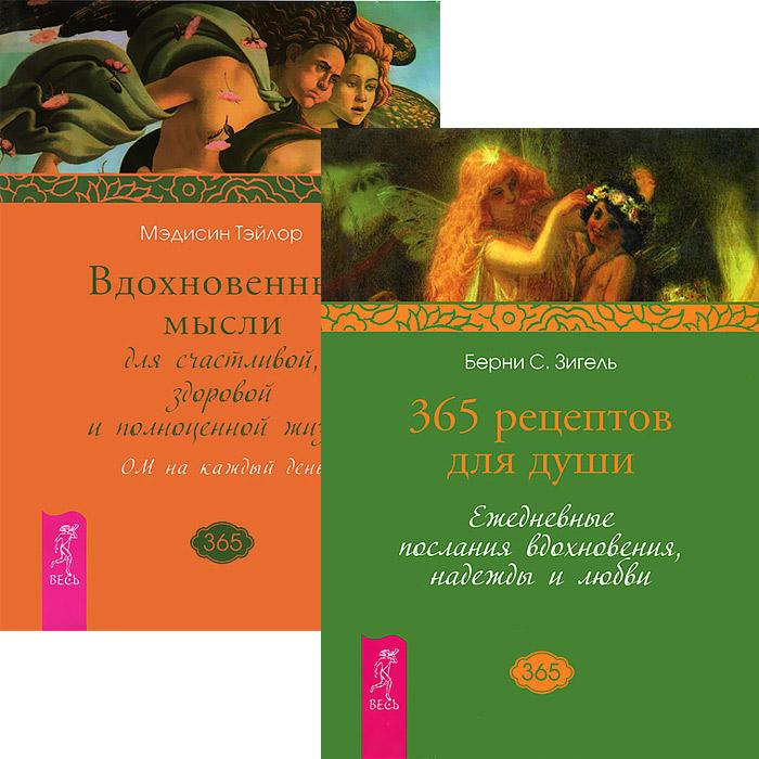 Берни С. Зигель, Мэдисин Тэйлор 365 рецептов для души. Вдохновенные мысли (комплект из 2 книг)