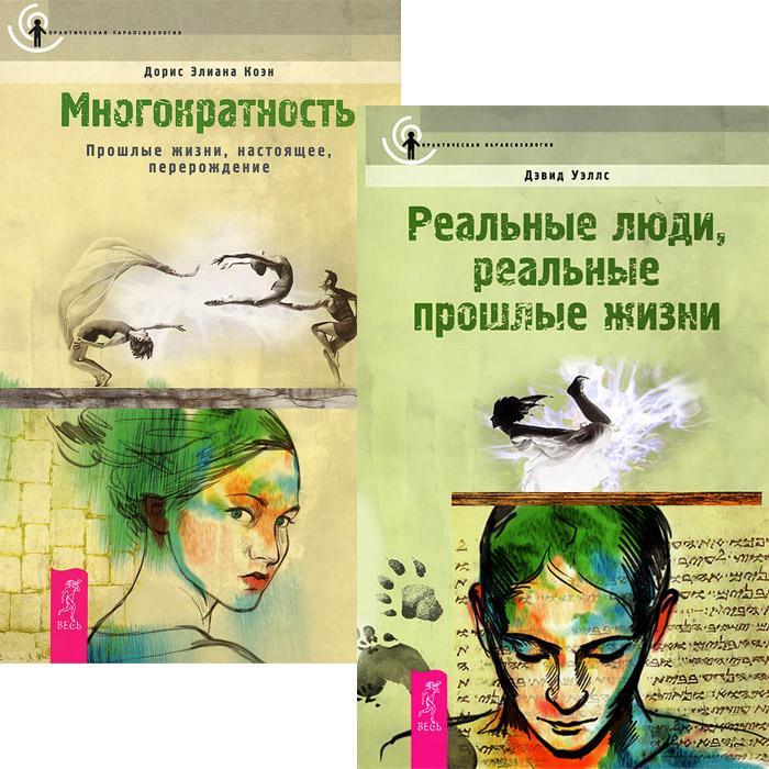 Многократность. Реальные люди (комплект из 2 книг). Дорис Элиана Коэн, Дэвид Уэллс