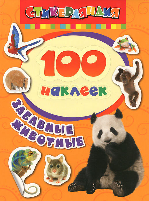 Забавные животные. 100 наклеек