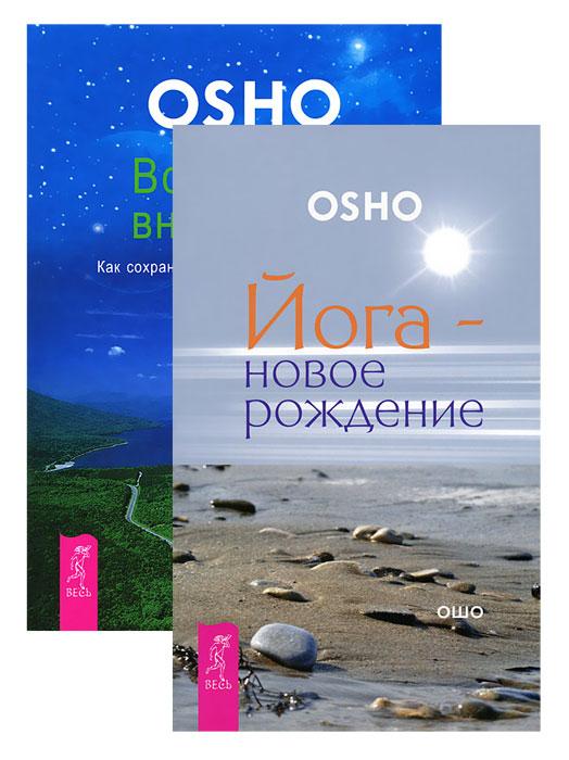 Йога-новое рождение. Вселенная внутри нас. Как сохранить себя в современном мире (комплект из 2 книг). Раджниш Ошо