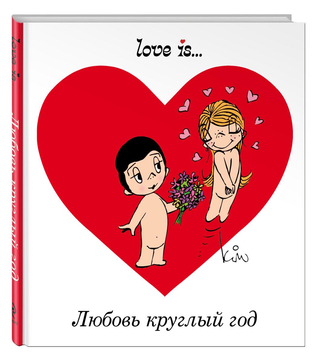 И. И. Парфенова Любовь круглый год парфенова и love is любовь круглый год