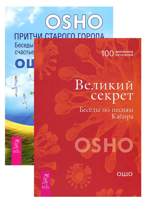 Притчи старого города. Великий секрет (комплект из 2 книг). Ошо