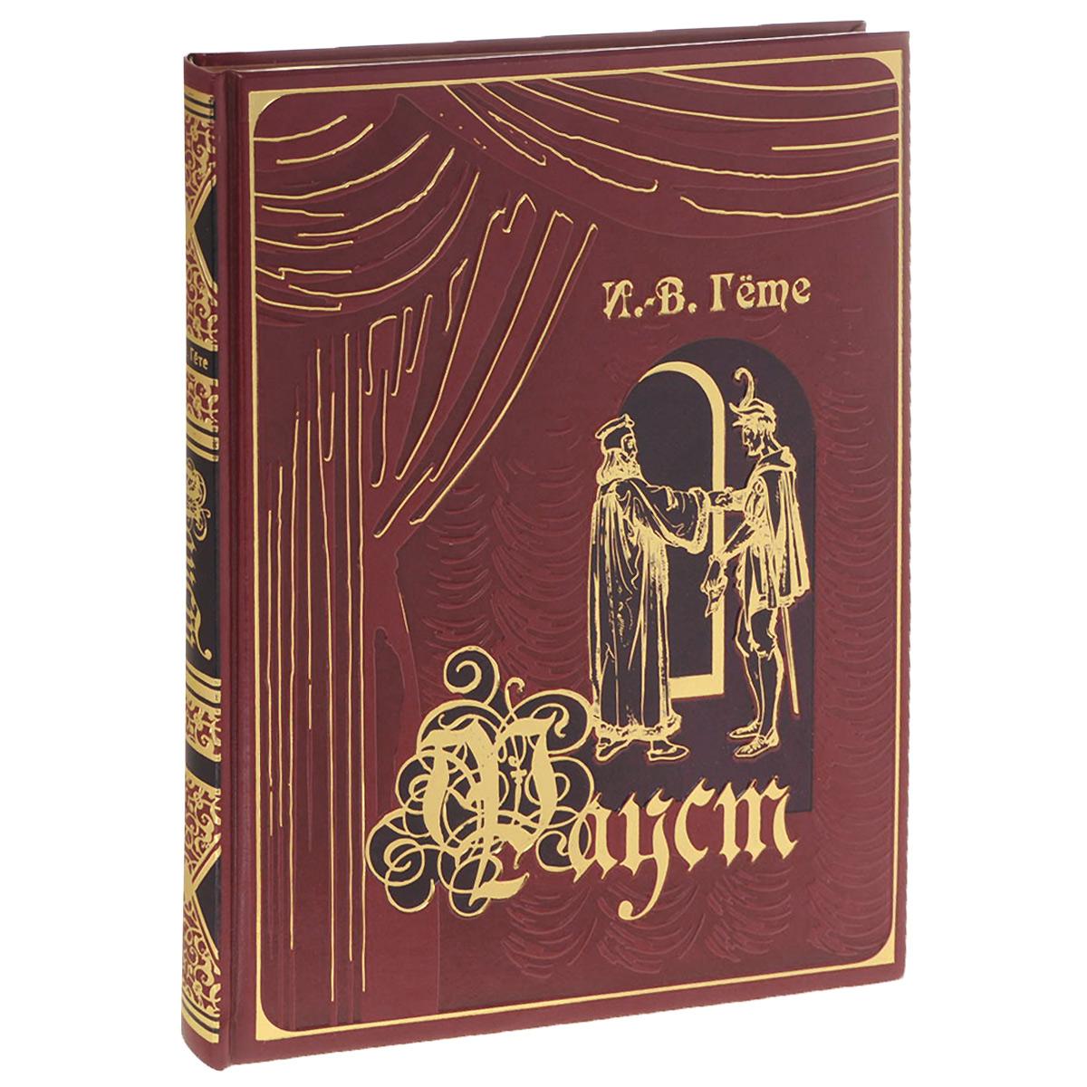 И. -В. Гёте Фауст (подарочное издание) н в гоголь ревизор подарочное издание