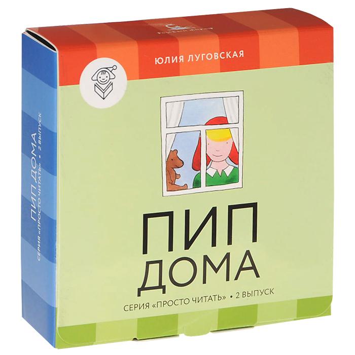 Юлия Луговская Пип дома (комплект из 4 книг + обучающая игра) идеи для дома просто быстро красиво