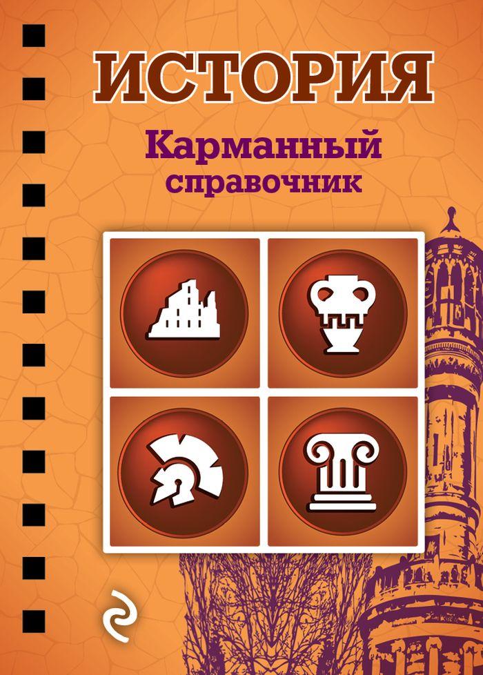 Н.А. Плавинский История ISBN: 978-5-699-76820-2