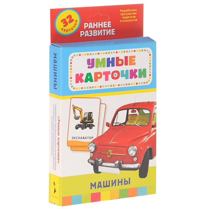 Машины (набор из 32 карточек) наборы карточек шпаргалки для мамы набор карточек детские розыгрыши
