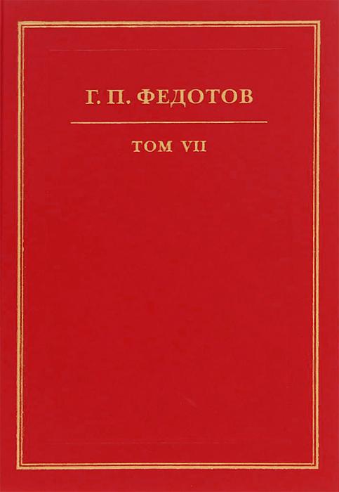 Г. П. Федотов Г. П. Федотов. Собрание сочинений в 12 томах. Том 7