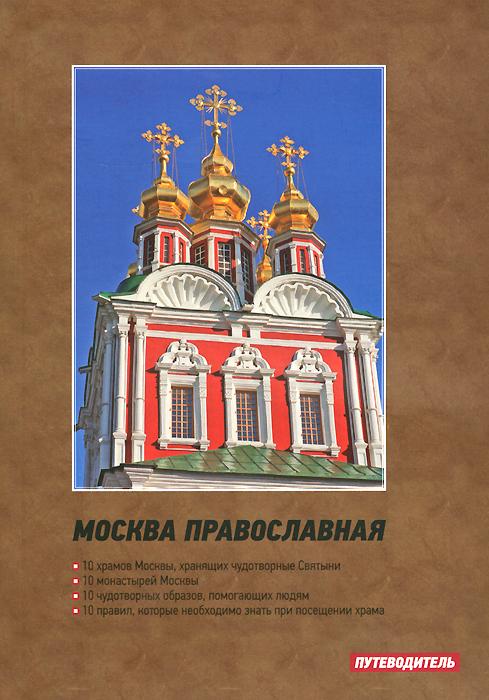 Москва православная. Путеводитель
