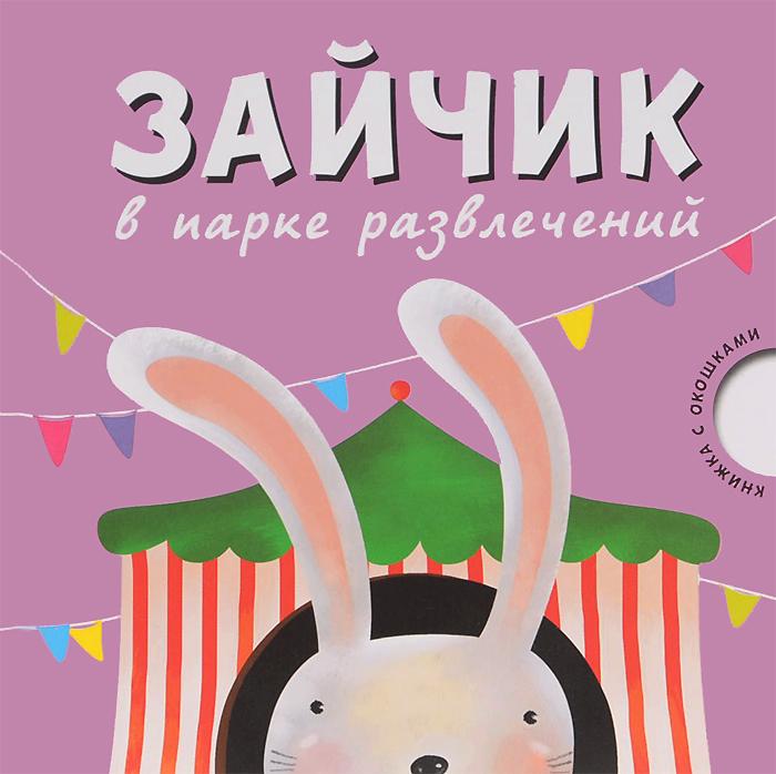 Мария Романова Зайчик в парке развлечений футболка для работы в парке развлечений
