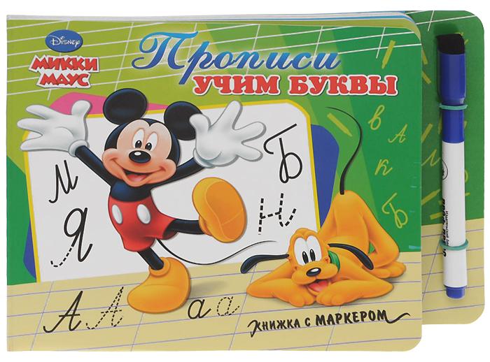 Микки Маус. Учим буквы. Прописи (+ маркер)