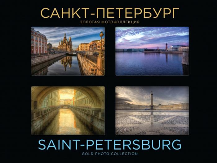 А. М. Сильников Санкт-Петербург. Золотая фотоколлекция / Saint-Petersburg: Gold Photo Collection ISBN: 978-5-699-77656-6