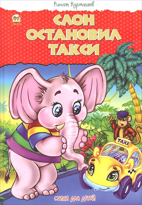 цены Ринат Курмашев Слон остановил такси