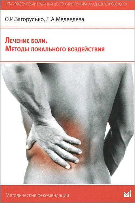Лечение боли. Методы локального воздействия. Методические рекомендации