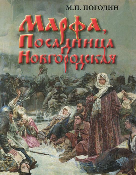 М. П. Погодин Марфа, Посадница Новгородская