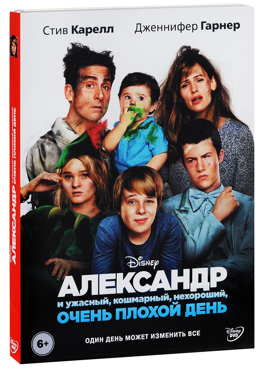Zakazat.ru Александр и ужасный, кошмарный, нехороший, очень плохой день