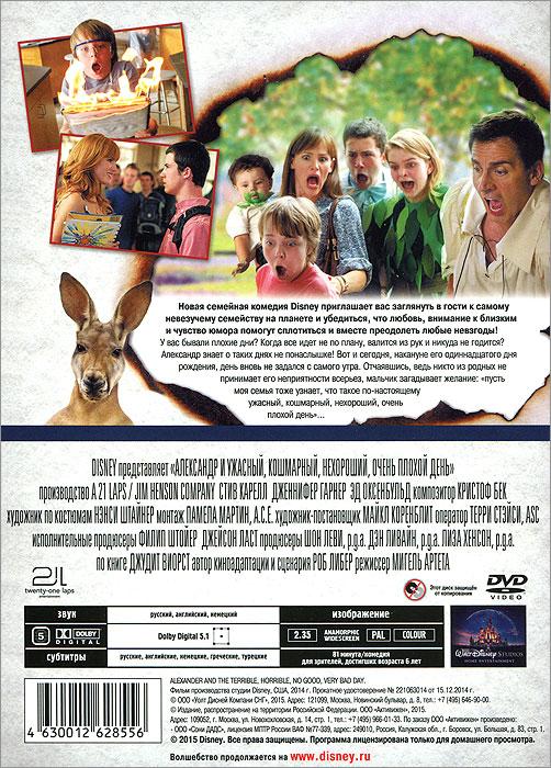 Александр и ужасный, кошмарный, нехороший, очень плохой день Walt Disney Pictures,21 Laps Entertainment,The Jim Henson Company