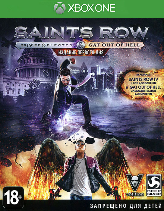 Saints Row IV: Re-Elected (Xbox One) city of saints