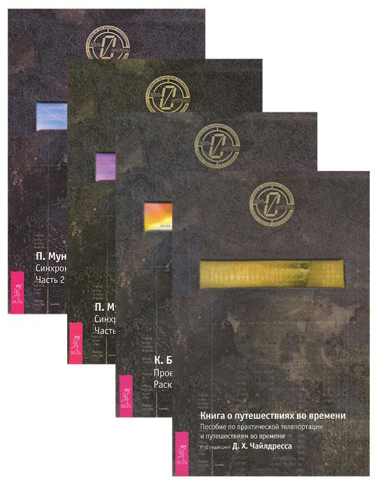 """П. Мун, К. Б. Уэллс Синхроничность и Седьмая печать. Часть 1. Синхроничность и Седьмая печать. Часть 2. Проект """"Монток"""". Раскрыть тайну """"Феникса"""". Книга о путешествиях во времени. Пособие по практической телепортации и путешествиям во времени (комплект из 4 книг)"""