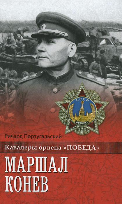 Ричард Португальский Маршал Конев ордена и медали великой отечественной
