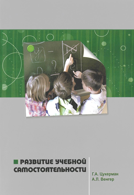 Развитие учебной самостоятельности