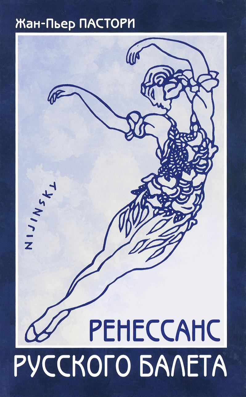 Жан-Пьер Пастори Ренессанс Русского балета классические балеты