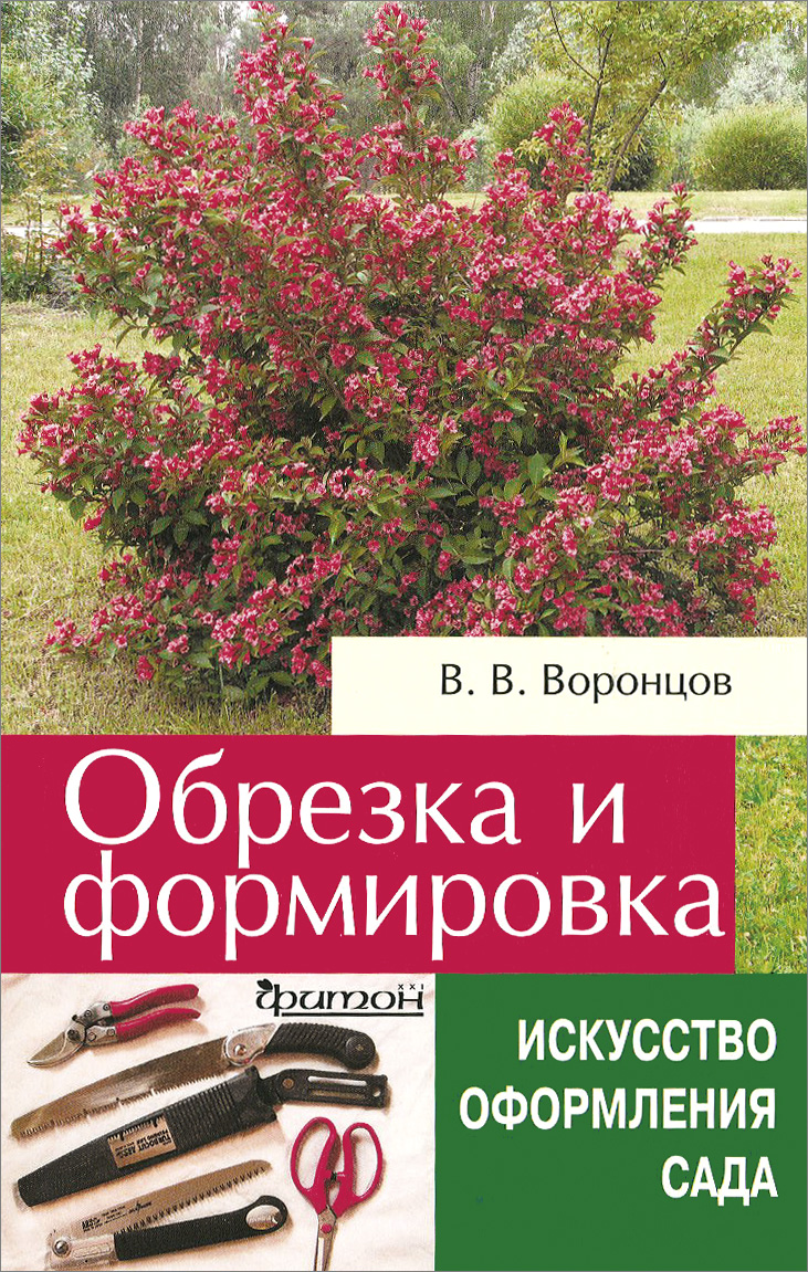 В. В. Воронцов Обрезка и формировка кустарников саженцы кустарников в москве