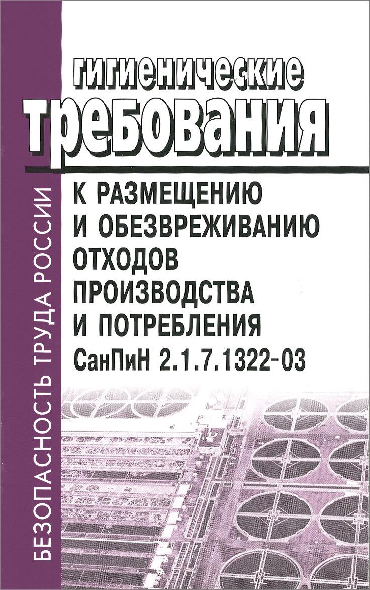 2 1 7 1322 03 САНПИН СКАЧАТЬ БЕСПЛАТНО