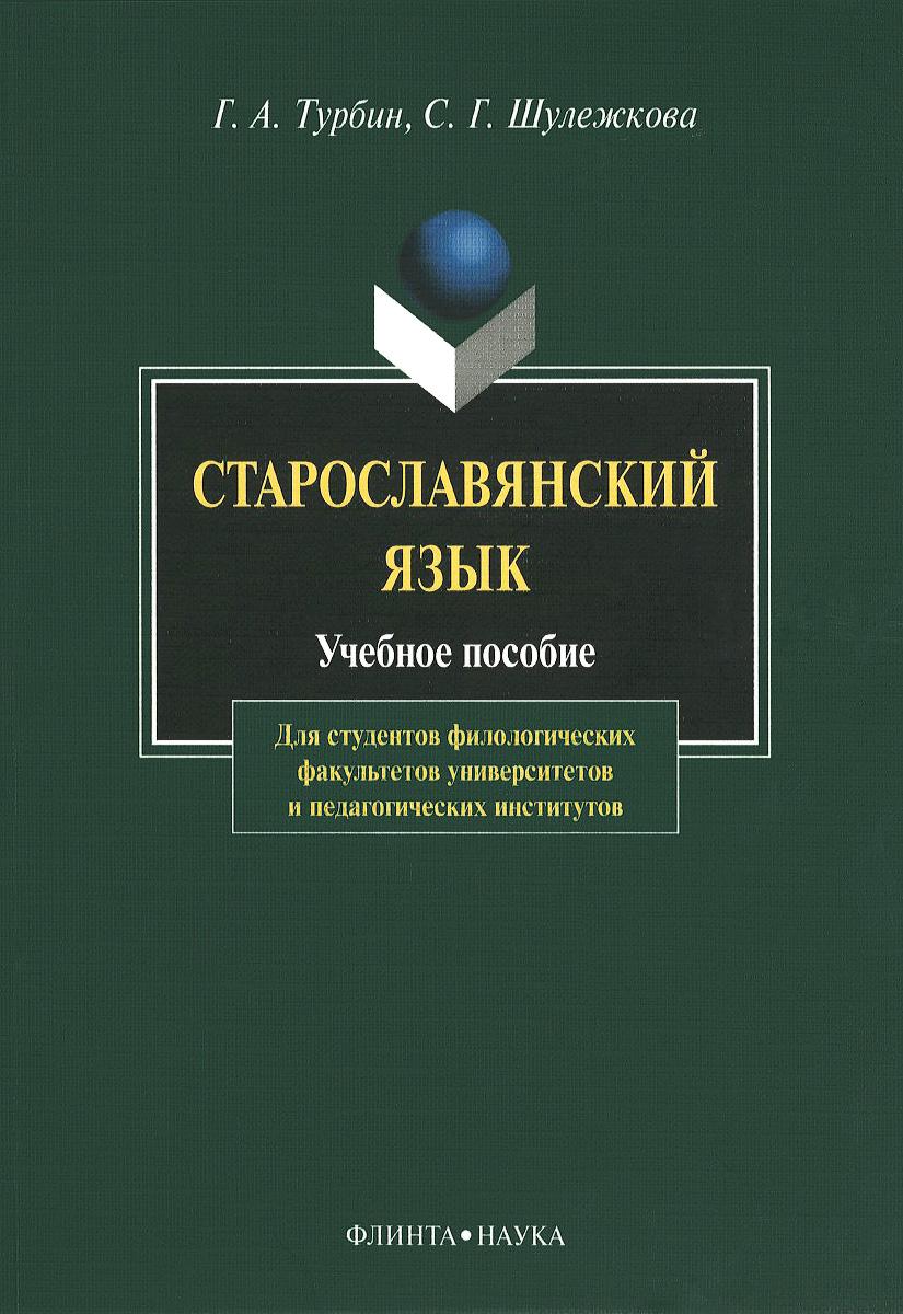 Старославянский язык. Учебное пособие