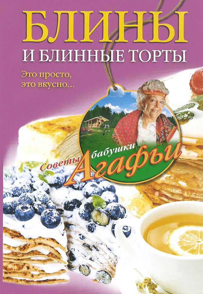 А. Т. Звонарева Блины и блинные торты отсутствует 50 рецептов блины блинчики оладьи