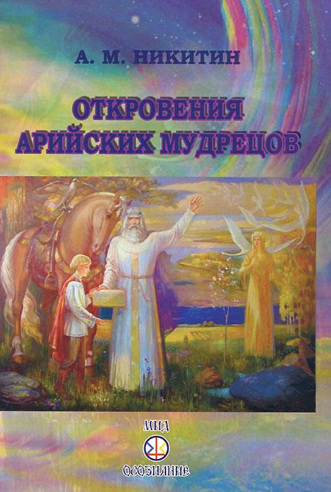 Откровения арийских мудрецов. А. М. Никитин