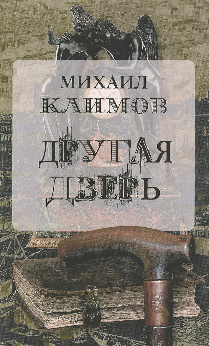 Михаил Климов Другая дверь ориентируюсь в пространстве