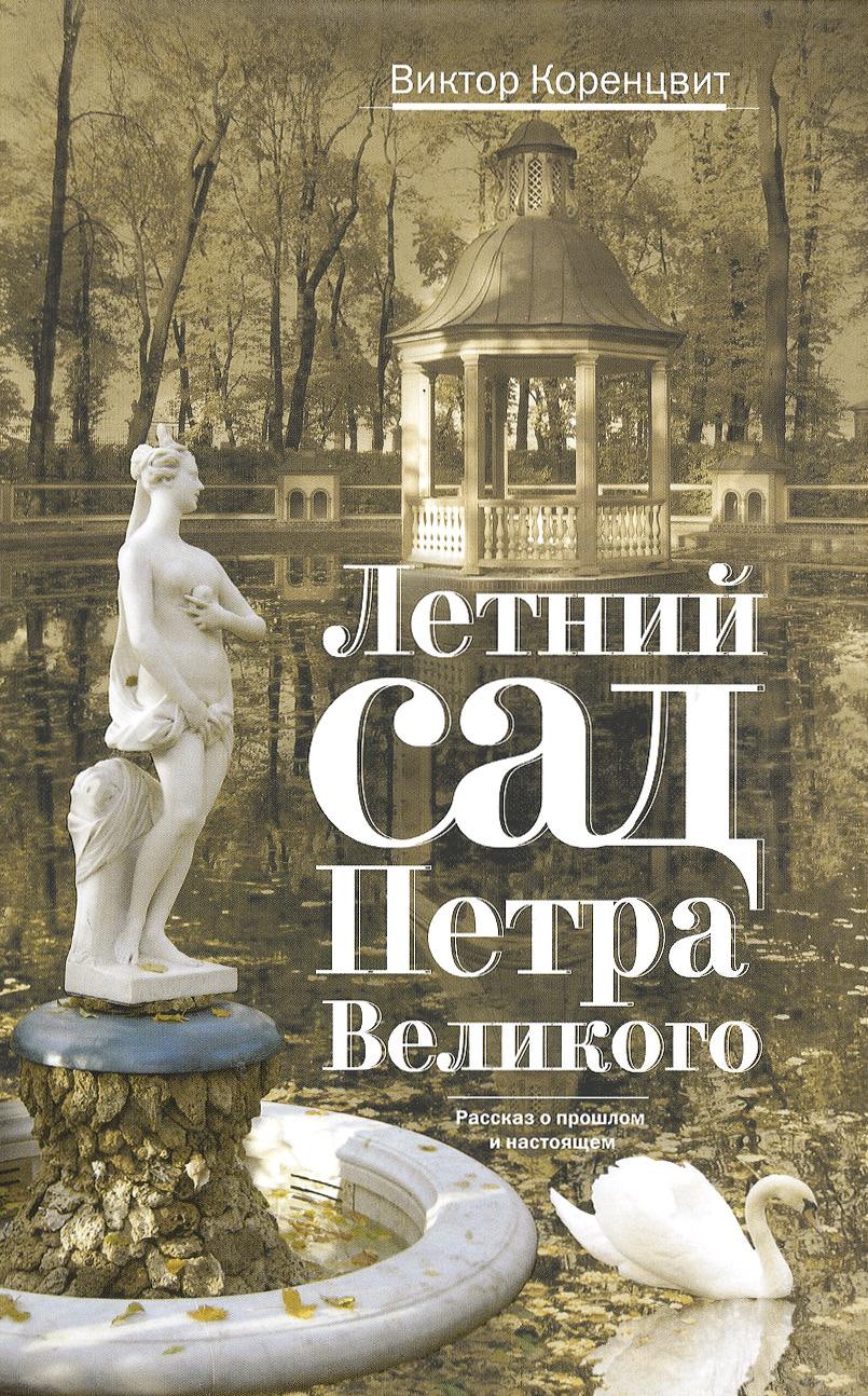 Летний сад Петра Великого. Виктор Коренцвит