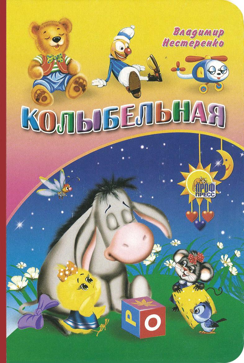 Владимир Нестеренко Колыбельная песенки для малышей книжка игрушка