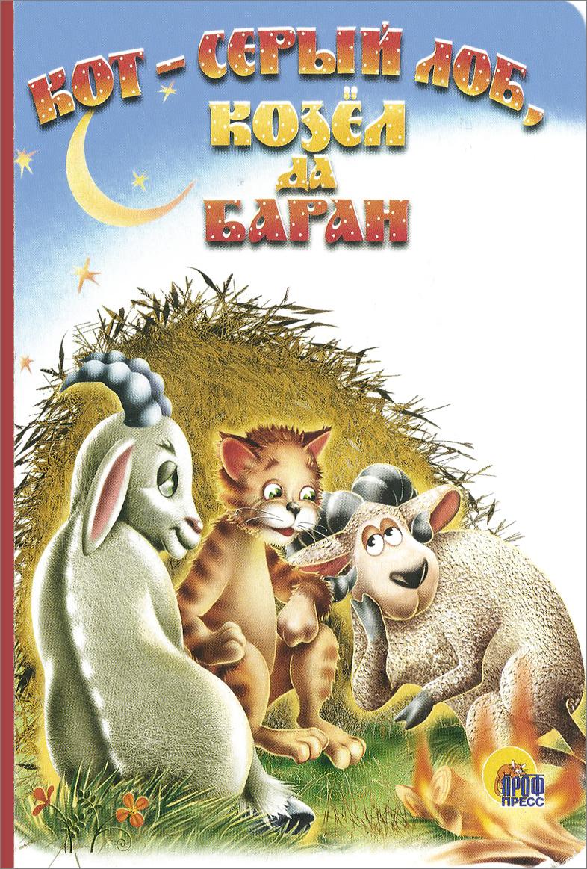 Кот-серый лоб, козел да баран кот серый лоб козел да баран