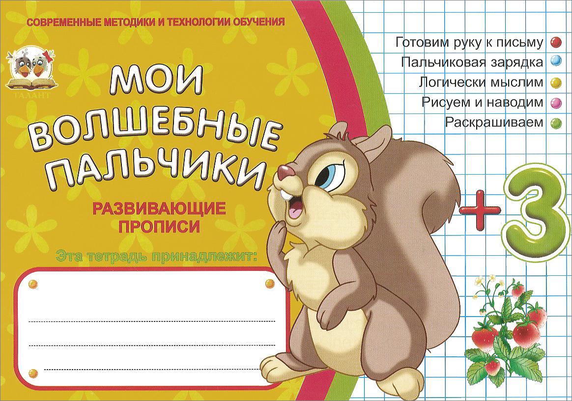 Л. В. Яковенко Мои волшебные пальчики. Логика и а лыкова мои цветы рисование