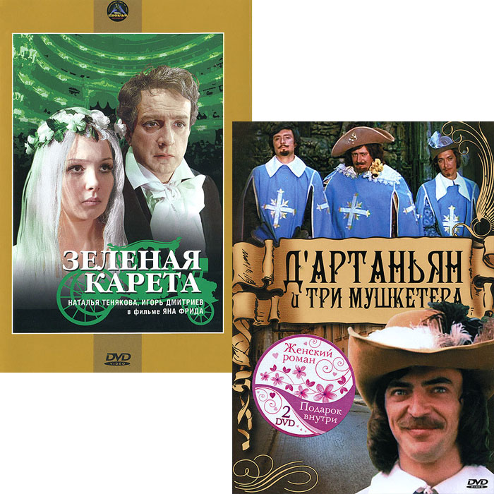 Киноприключения: Д'Артаньян и три мушкетера. 1-3 серии / Зеленая карета (2 DVD)