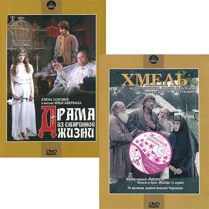 Фото Киноистория: Драма из старинной жизни / Хмель. Фильм 1 и 2 (2 DVD) тарифный план