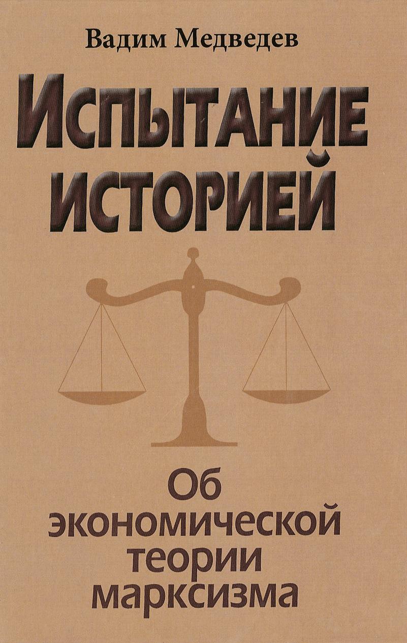 Испытание историей. Об экономической теории марксизма