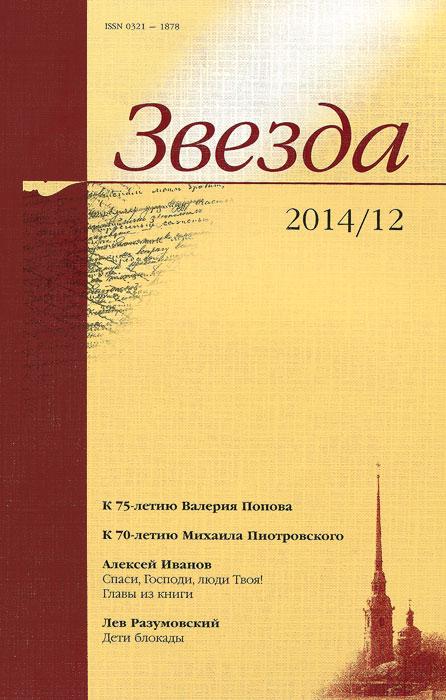 Звезда, №12, декабрь 2014