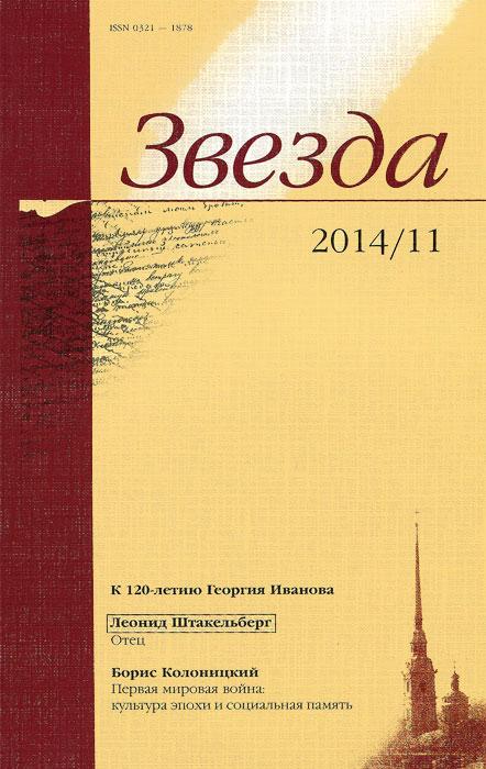 Звезда, №11, ноябрь 2014