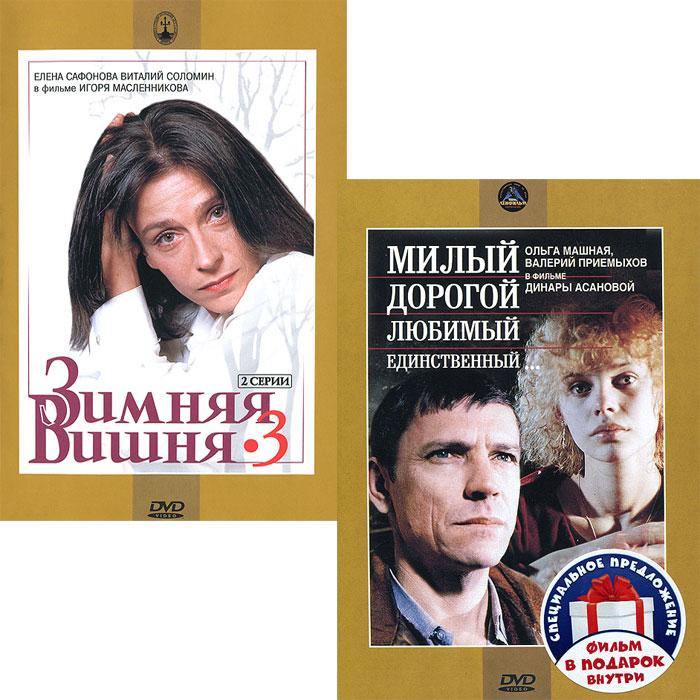 Мелодрама: Зимняя вишня. Фильм 3. 1-2 серии / Милый, дорогой, любимый, единственный (2 DVD) тарифный план