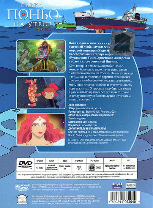 Рыбка Поньо на утесе Studio Ghibli,Nippon Television Network Corporation (NTV)