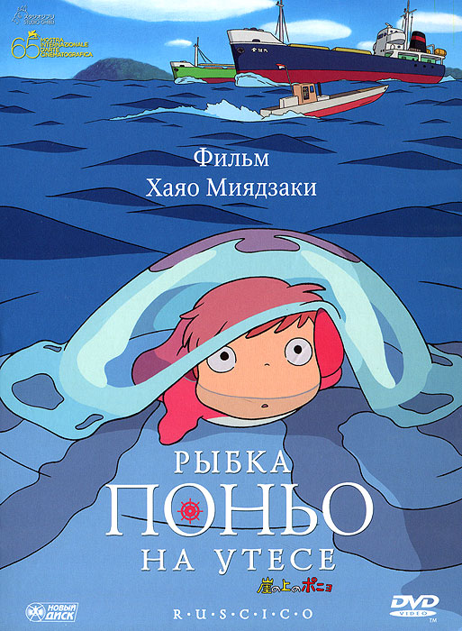 Zakazat.ru: Рыбка Поньо на утесе