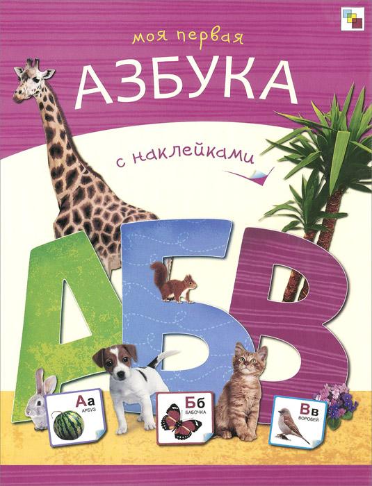 Купить Моя первая азбука с наклейками