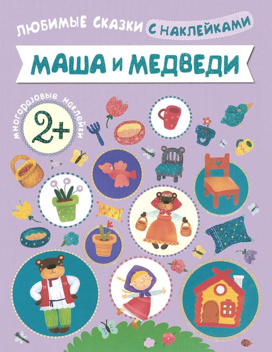 Маша и медведи. Любимые сказки с наклейками маша сергеева ваш здоровый ребенок