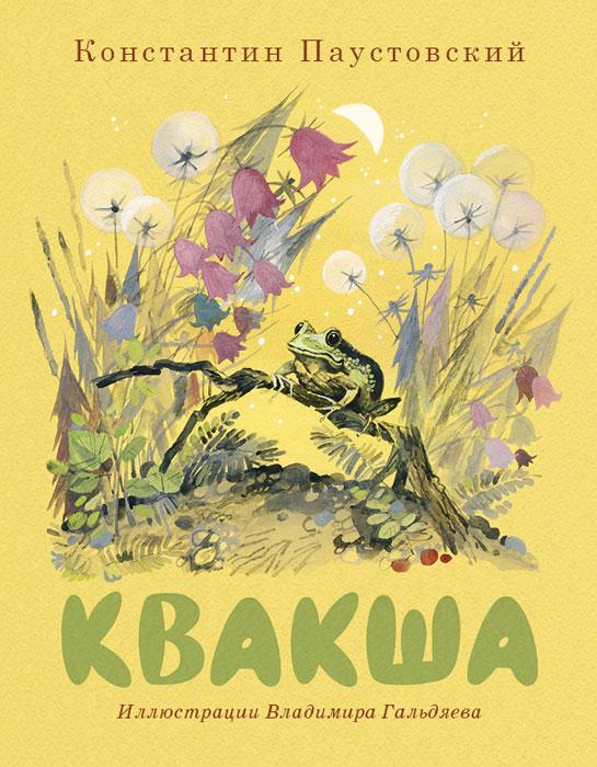 Константин Паустовский Квакша ISBN: 978-5-4335-0197-3