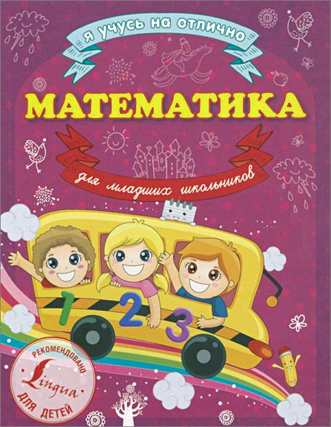 А. Круглова Математика для младших школьников сычева г лучшие нестандартные уроки в начальной школе математика